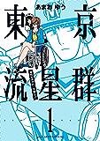 東京流星群(1) (アフタヌーンコミックス)