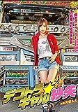 デコトラ・ギャル紗矢 [DVD]