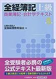全経簿記上級 商業簿記・会計学テキスト〈第5版〉