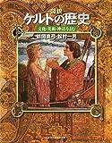 図説 ケルトの歴史: 文化・美術・神話をよむ (ふくろうの本/世界の歴史)