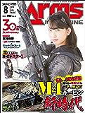 月刊アームズマガジン2018年8月号 [雑誌]