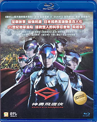 Amazon.com: Gatchaman (Region A Blu-ray) (English Subtitled ...