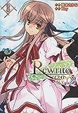 Rewrite:SIDEーB 3 (電撃コミックス)
