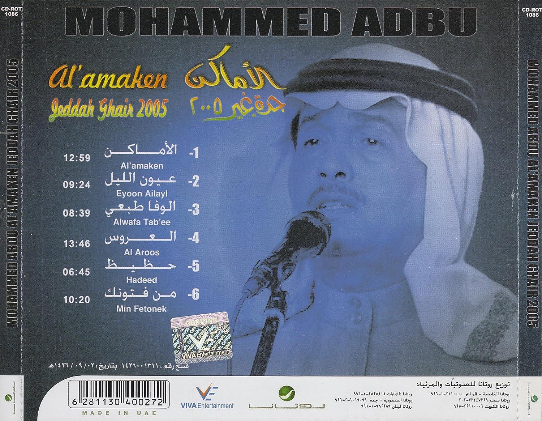MUSIC AMAKEN ABDOU TÉLÉCHARGER MOHAMED AL