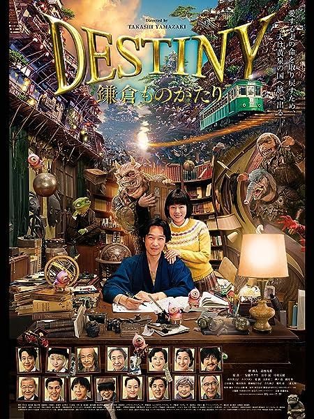 【映画感想】DESTINY 鎌倉ものがたり (2018)