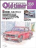 Old-timer(オールド・タイマー) 2018年 2月号 No.158 [雑誌]