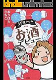 35歳からのお酒デビュー (本当にあった笑える話)