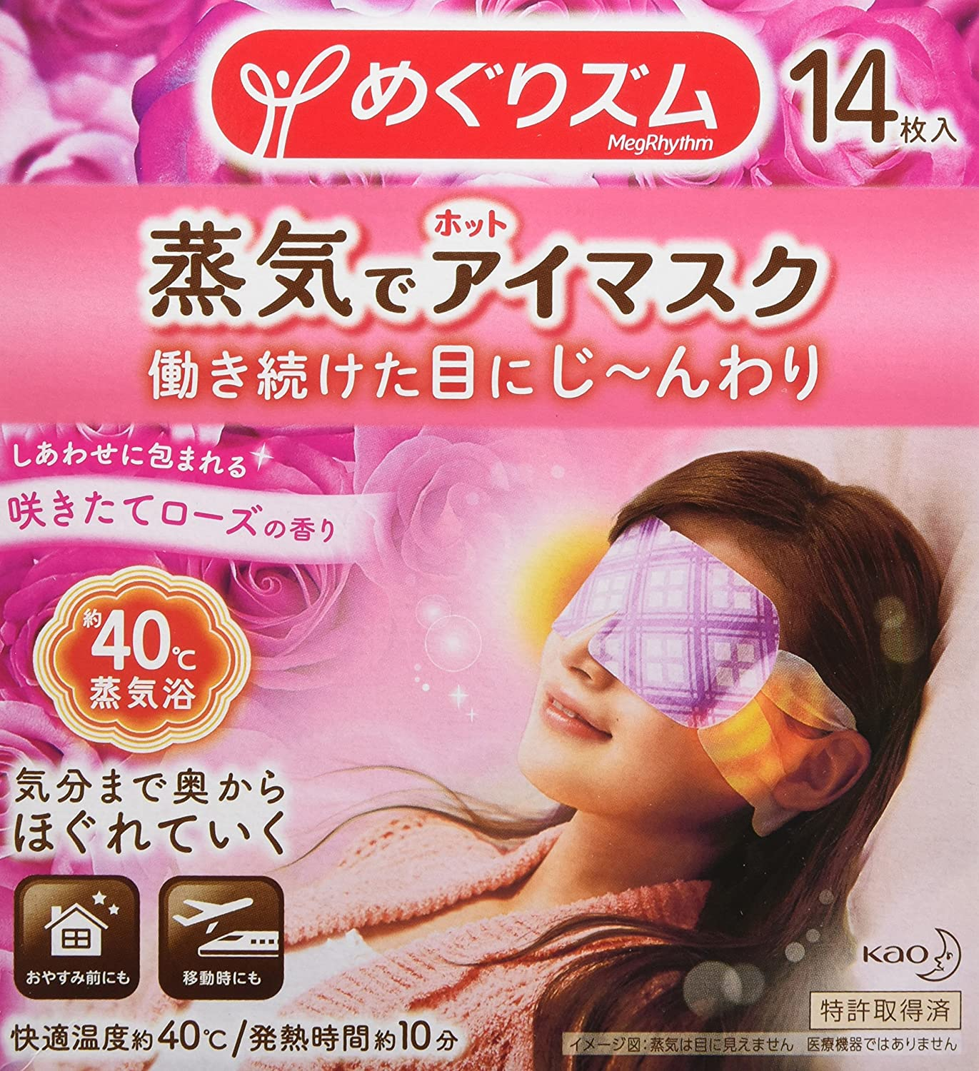Kao MEGURISM Health Care Steam Warm Eye Mask, Parallel Import Product, Rose 14 Sheets x 2 Pack