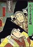 日本の古典〈13〉仮名手本忠臣蔵 (1975年)