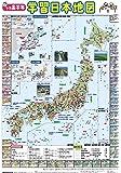小学高学年 学習日本地図 (キッズレッスン)