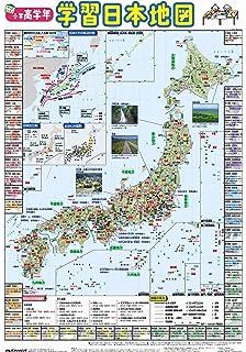Amazon 学習ポスター 日本地図 地図国旗 おもちゃ