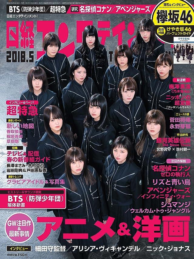 日経エンタテインメント! 2018年5月号