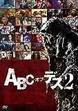 ABC・オブ・デス2 [DVD]