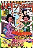 凸凹ニンフォマニア【改訂版】 (リターンフェスティバル)
