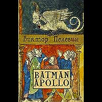 Бэтман Аполло (Russian Edition) book cover