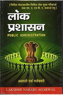 Public Administration Hindi Pdf