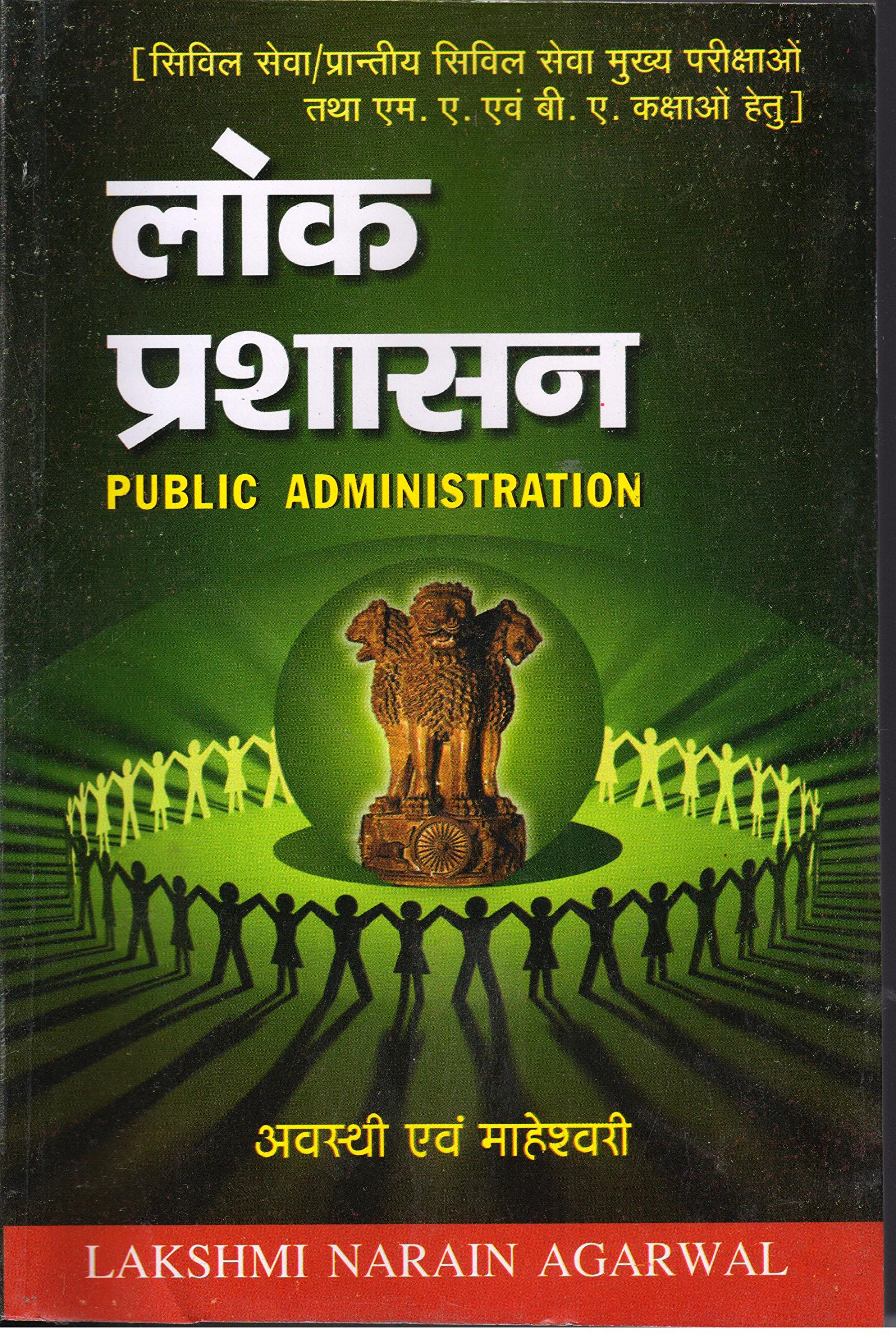 public books hindi upsc administration free