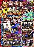 パチンコ必勝ガイド 超PREMIUM DVD-BOX (<DVD>)