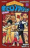 僕のヒーローアカデミア 雄英白書 祭 それぞれの文化祭 (JUMP j BOOKS)