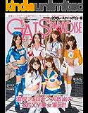GALS PARADISE 2015 レースクイーンデビュー編