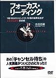 DVD フォーカス・リーディング