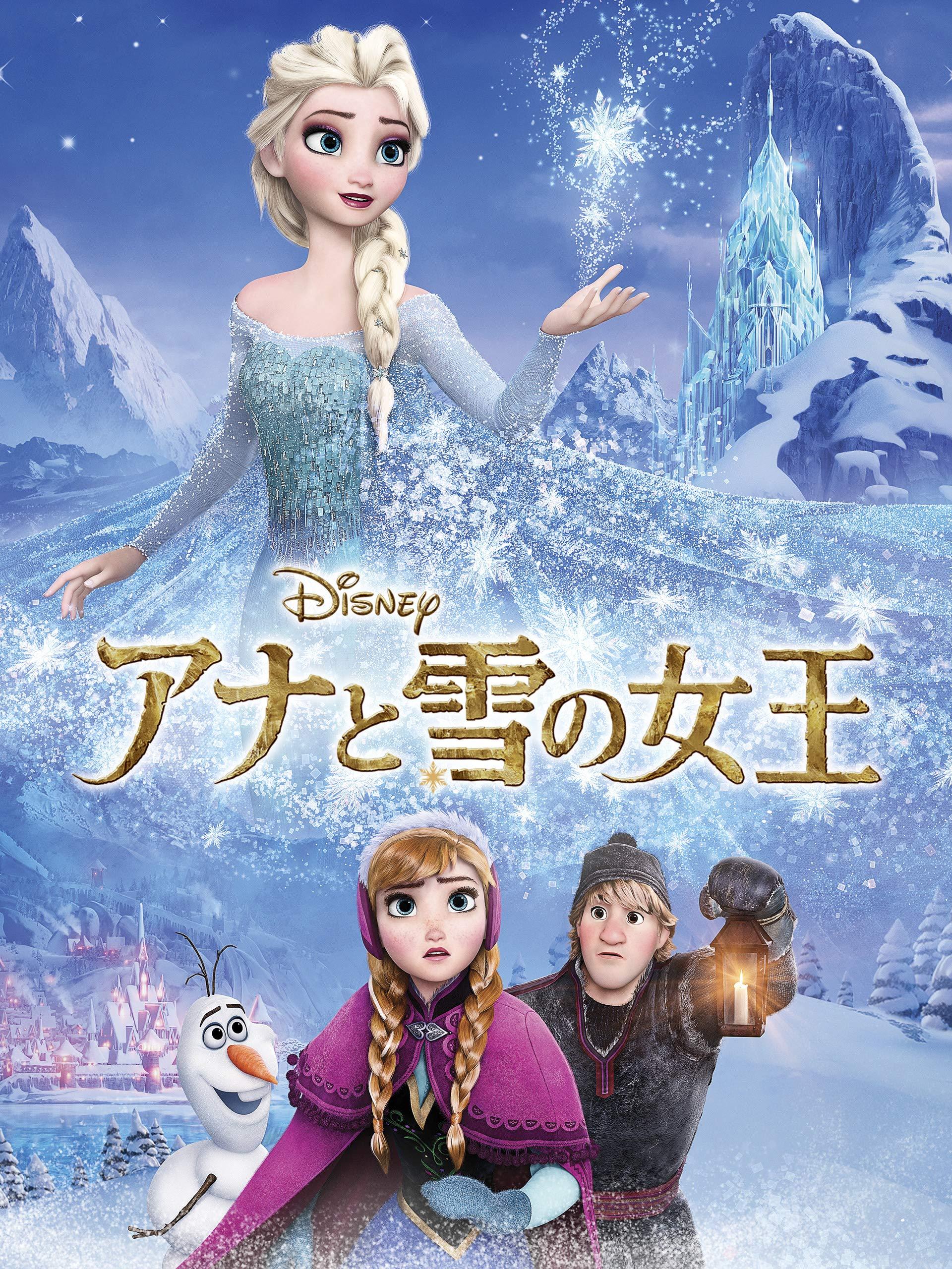 Amazon Co Jp アナと雪の女王 吹替版 を観る Prime Video