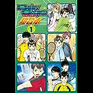 ベイビーステップ 超合本版(1) (週刊少年マガジンコミックス)