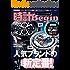 時計 Begin (ビギン) 2016年 夏号 [雑誌] 時計Begin