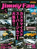 Jimny Fan vol.5 (メディアパルムック)