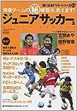 ジュニアサッカー 2―強豪チームの(秘)練習法、教えます! (B・B MOOK 800 スポーツシリーズ NO. 670 強くなるド)