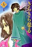きらきら馨る(5) (ウィングス・コミックス)
