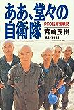 ああ、堂々の自衛隊――PKO従軍奮戦記