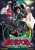 宇宙からのメッセージ 銀河大戦 VOL.2 [DVD]