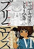 プリニウス 6巻 (バンチコミックス)