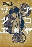 アコヤツタヱ(2) (講談社コミックス)