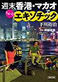 週末香港・マカオでちょっとエキゾチック (朝日文庫)