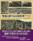 写真と図でみる地形学 増補新装版