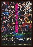 伝説のロッカー達の祭典 ~SUPER LEGEND FESTIVAL 2015.6.28 SPACE ZERO~ [DVD]