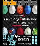 Photoshop + Illustrator パターン・背景デザインの「速攻」制作レッスン