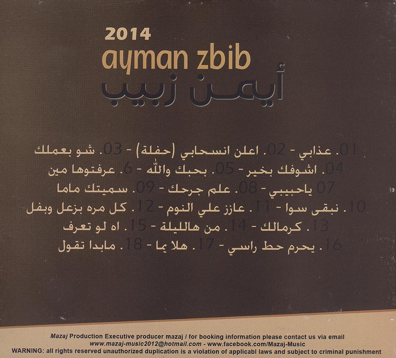 2012 ZBIB TÉLÉCHARGER AYMAN ALBUM