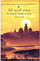 Journey Home Gujrati Paperback