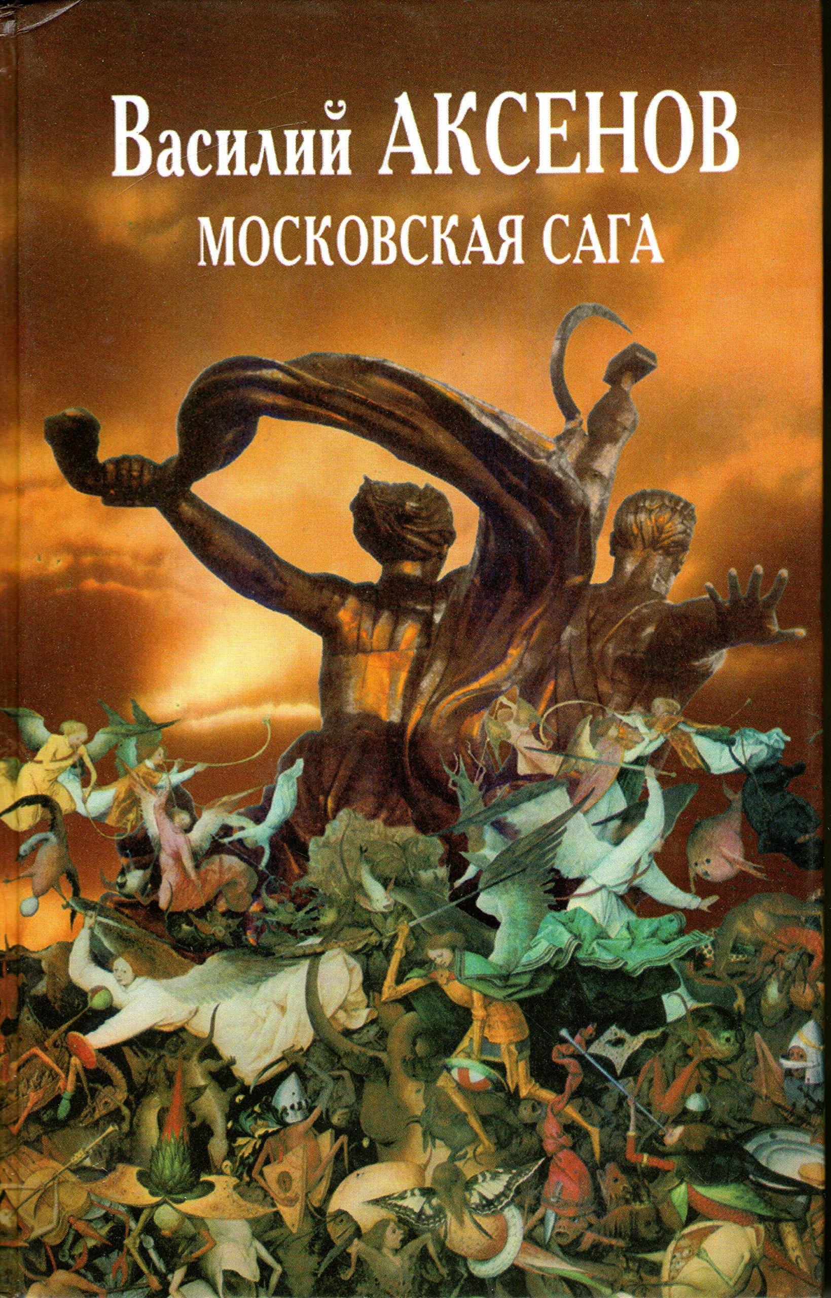 Moskovisea Saga