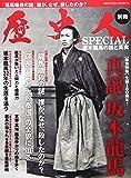 歴史人別冊 坂本龍馬の謎と真実 (ベストムックシリーズ・95)