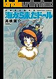高橋葉介傑作集 海から来たドール (ぶんか社コミックス)