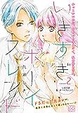 いきすぎボーイフレンド プチデザ(2) いきすぎボーイフレンド (デザートコミックス)