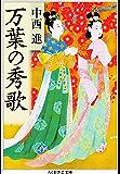 万葉の秀歌 (ちくま学芸文庫)