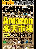GetNavi 2018年7月号 [雑誌]