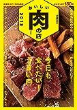 おいしい肉の店 2018 首都圏版 (ぴあMOOK)