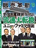 販売革新 2016年 10月号 [雑誌]
