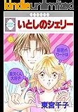 いとしのシェリー(6) (冬水社・いち*ラキコミックス)